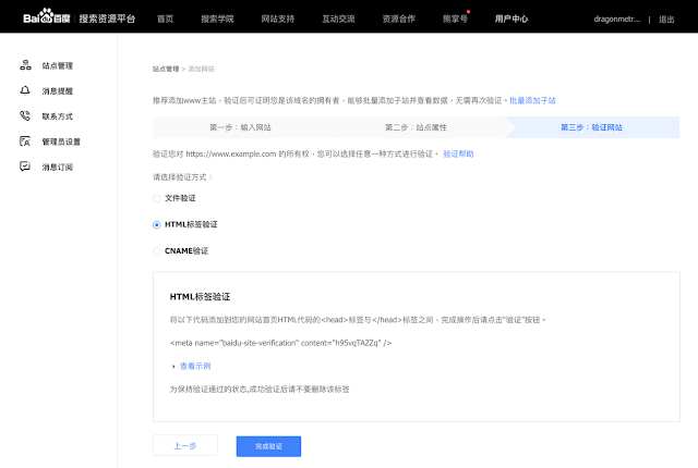 How to Verify Your Site in Baidu Webmaster Tools, Verify your Website