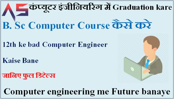12th ke bad Computer Engineer Kaise Bane - कंप्यूटर इंजीनियरिंग में Graduation kare