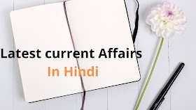 [Latest] Current Affairs 2020 In Hindi PDF + Online Test