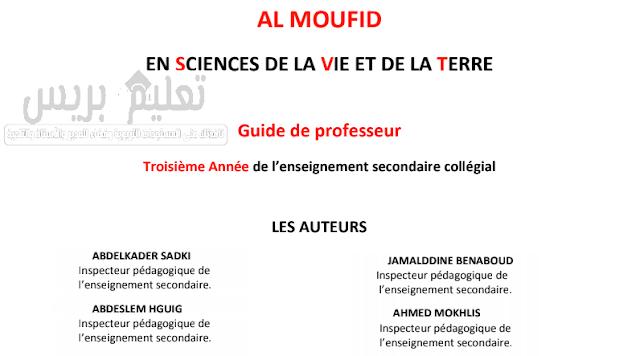 دلائل الأستاذة والأستاذ المفيد في علوم الحياة والأرض فرنسية للسنوات الأولى والثانية والثالثة إعدادي