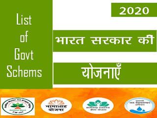 भारत सरकार की 2020 की प्रमुख योजनाएँ