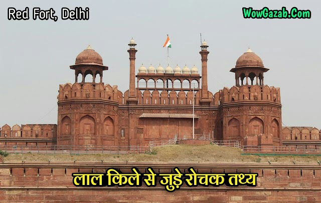 लाल किले के अजब गजब तथ्य (Facts About Red Fort in Hindi)