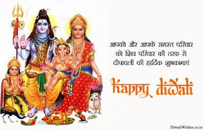 Happy Diwali 2018 God Message Image Download