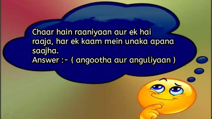 New English Pahelee from 1 to 40 with answers   New Paheli Bujho to Jane with Answer in English