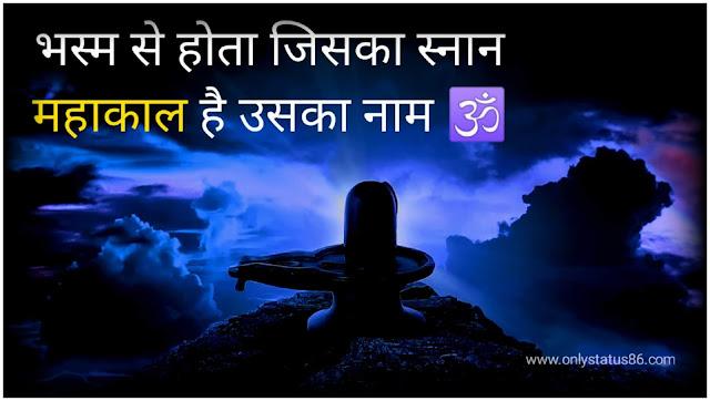 Bholenath Status in Hindi | भोलेनाथ स्टेटस