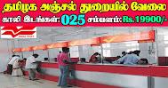TN Postal Circle Recruitment 2021 25 Staff Car Driver Posts