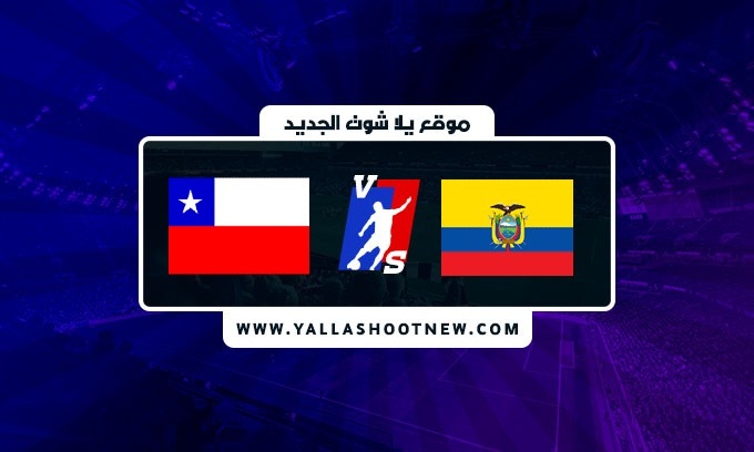 نتيجة مباراة الإكوادور وتشيلي اليوم في تصفيات كأس العالم أمريكا الجنوبية