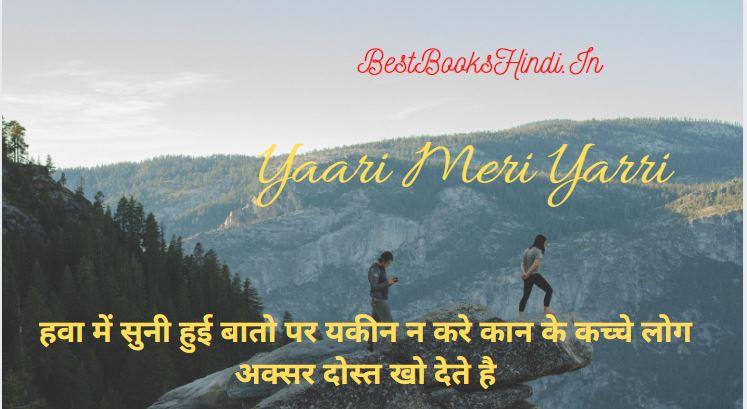 yaari shayari in hindi
