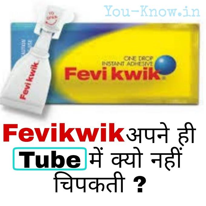 Fevikwik aapne hi Tube me Kyou nahi chipak ta hea ?.. || You-Know.in