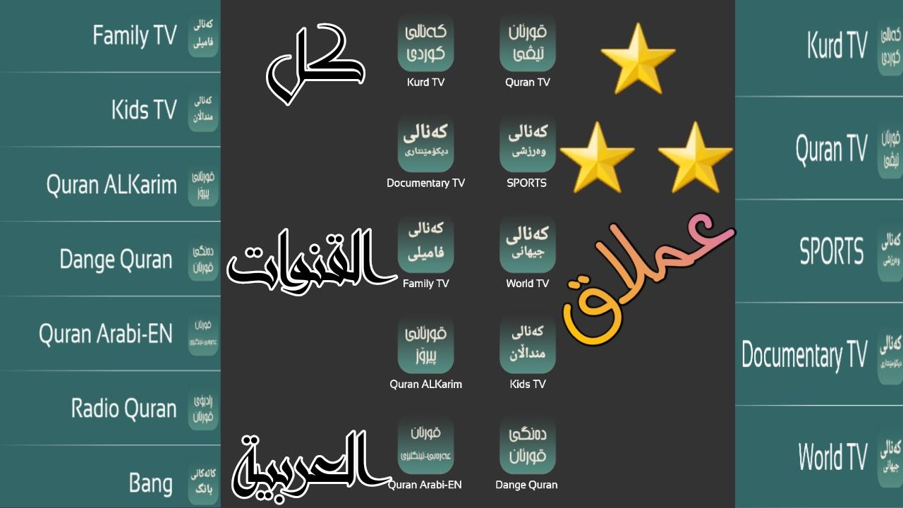 تطبيق ساحر لمشاهدة القنوات العربية والعالمية والقران الكريم مجانا