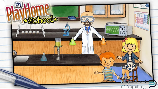 تحميل لعبة ماي بلاي هوم المدرسة