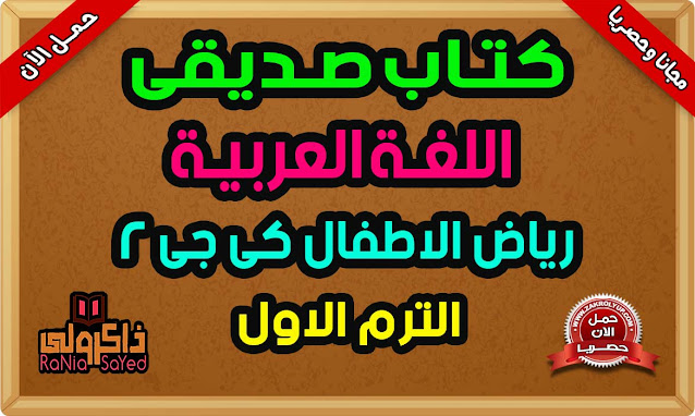 أقوى مذكرة لغة عربية كي جي 2 الترم الاول 2022 من كتاب صديقي