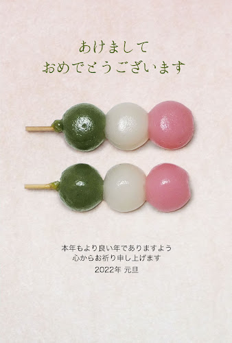 和菓子デザインの年賀状 「三色団子」