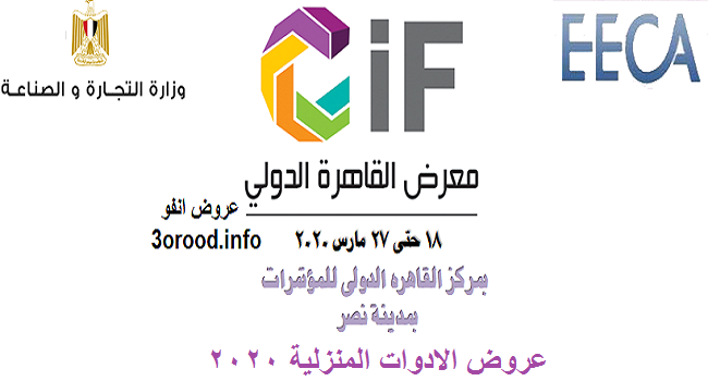 معرض القاهرة الدولى للادوات المنزلية من 18 مارس حتى 27 مارس 2020