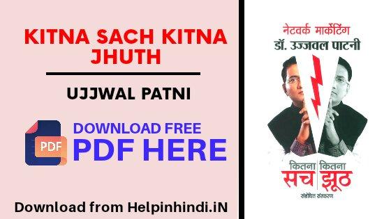 kitna sach kitna jhuth hindi pdf book free