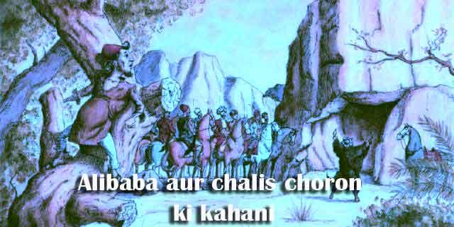 अलीबाबा और चालीस चोर की कहानी - Kahani Hindi mein.
