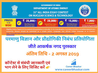 31th All India Essay Contest On Nuclear Science & Technology, Essay Contest On Nuclear Science & Technology, The Department of Atomic Energy Contest, Atomic Energy Contest, Contest.