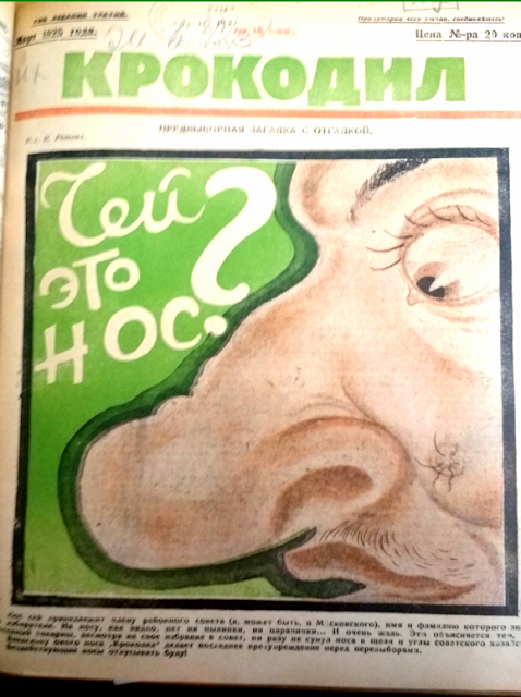 """Крокодил"", 1925, №12"