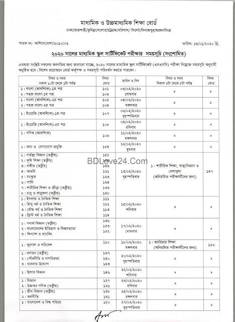 SSC Exam Routine 2021 (new),Dakhil Exam Time Table 2021,SSC and Dakhil (New Routine)