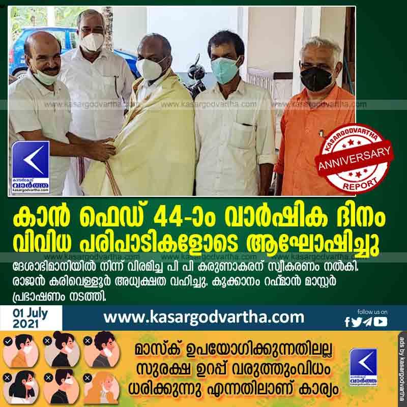 Kerala, Kasaragod, News, Canfed celebrated its 44th anniversary.