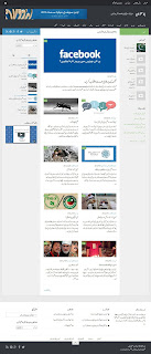 WordPress Urdu Theme