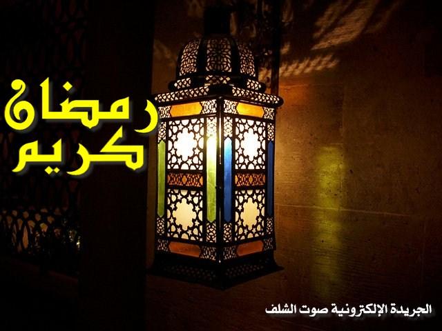 دول عربية تعلن عن أول أيام رمضان المبارك