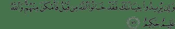 Surat Al Anfal Ayat 71