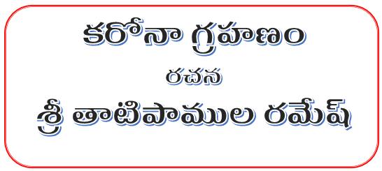 కరోనా గ్రహణం - రచన శ్రీ తాటిపాముల రమేష్