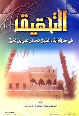 كتاب التحقيق في معرفة أبناء الشيخ حمد بن عتيق - إسماعيل عتيق