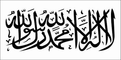 Kaligrafi Lailahaillallah Muhammadarrasulullah Vector Cikimm Com