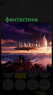 389 фото пейзаж фантастики на других планетах 19 уровень