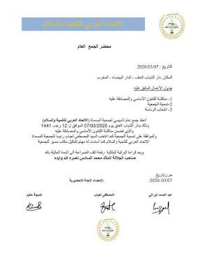الاتحاد العربي يحصل على ترخيص رسمي من المحكمة المغربية واختيار الاخ مصطفى العباب امين عام للاتحاد