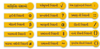 Maths all symbol superb information pdf