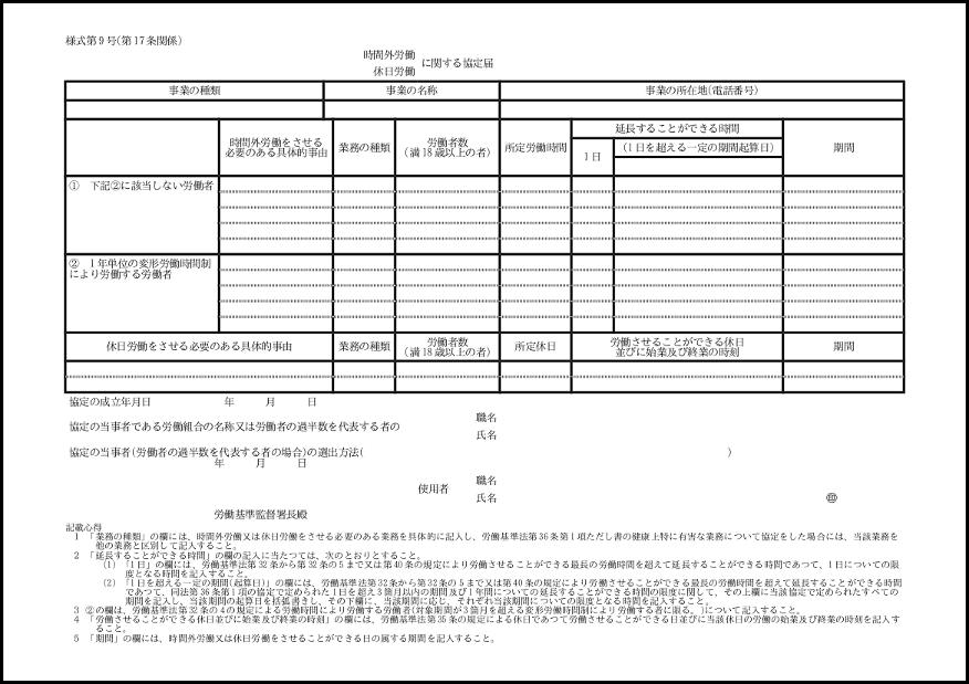 時間外労働・休日労働に関する協定届 014