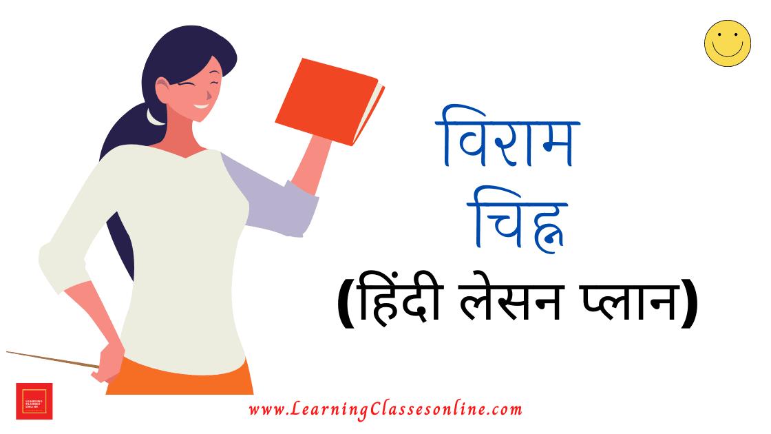 Hindi Grammar Lesson Plan Class 7 [विराम चिह्] | Viram Chinh Lesson Plan,Viram Chinh Lesson Plan In Hindi,Viram Chinh Path Yojana