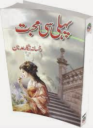 Pehli Si Mohabbat Pdf Novel Free Download