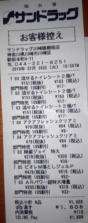 サンドラッグ 川崎銀柳街店 2019/7/30 のレシート