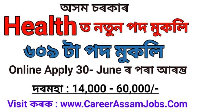 DME , Assam Recruitment 2020 for 609 Grade-III Posts, Apply Online