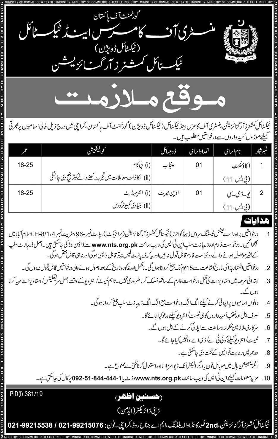 Advertisement for the Ministry of Commerce and Technology Jobs July 2019