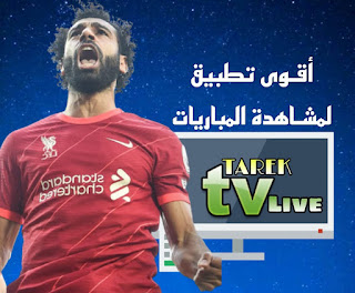 تطبيق TAREK TV LIVE