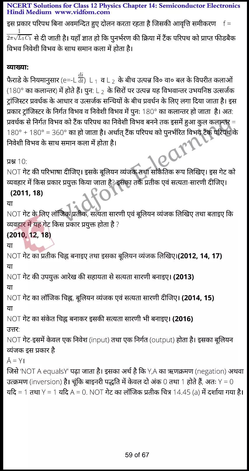 class 12 physics chapter 14 light hindi medium 59
