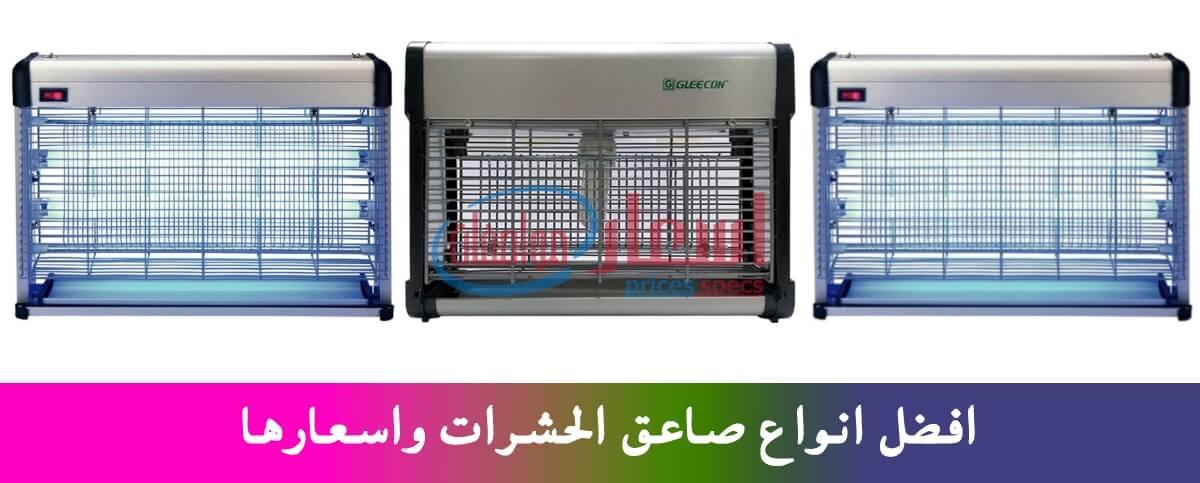 اسعار صاعق ناموس في مصر 2021