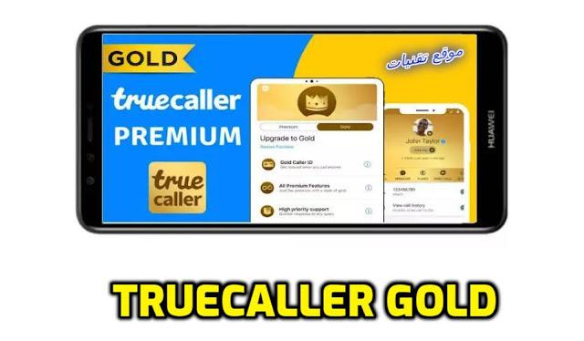تنزيل تطبيق معرفة اسم المتصل Truecaller Gold الاصدار الذهبي 2021