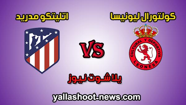 مشاهدة مباراة اتلتيكو مدريد وكولتورال ليونيسا بث مباشر بتاريخ 23-01-2020 في كأس ملك إسبانيا