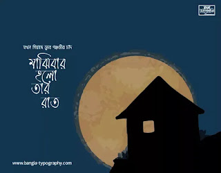 bengali. বাংলা টাইপোগ্রাফি. free download. typography online. english. stylish. Bangla Typography - Bangla Typeface. বাংলা টাইপোগ্রাফি। Kalid Miarhat