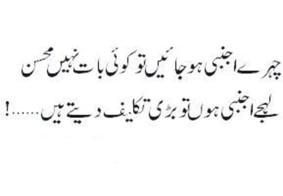 Aks poetry & sms: Chehre ajnabi ho jaen to koi bat nh