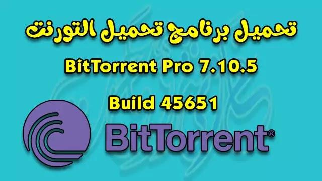 تحميل برنامج BitTorrent Pro 7.10.5 Build 45651 بيت تورنت نسخة كاملة بالتفعيل.