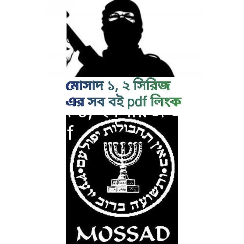 mossad 1, 2 bangla pdf free download || মোসাদ ১, ২ সিরিজ এর সব বই pdf download করুন
