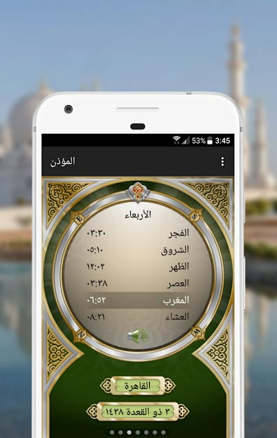 تنزيل المؤذن للموبايل اندرويد apk عربي مجانا
