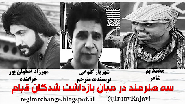 شهریار گلوانی، محمد بم و مهرزاد اصفهان پور